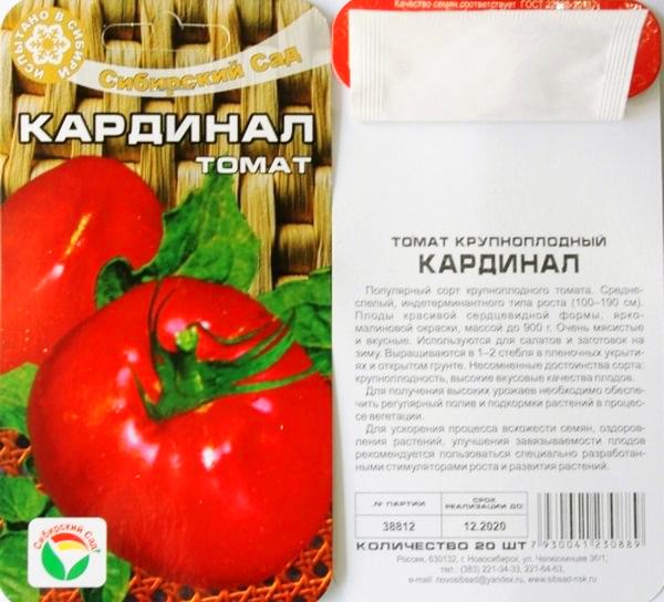 сорта помидор устойчивые к фитофторозу в теплице